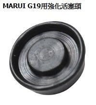 JHS((金和勝 槍店))警星 MARUI G19用強化活塞頭 GLK-172
