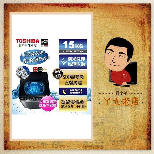 【免運含安裝】東芝奈米悠浮泡泡 SDD變頻15KG洗衣機 AW-DUJ15WAG 另售 TWD-DH120X5G