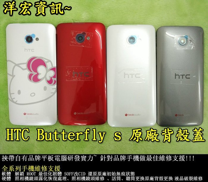 【洋宏資訊】HTC Butterfly s 原廠後背殼蓋鏡頭蓋更換可改色另有 M7 816 826 也有ROOT改機服務