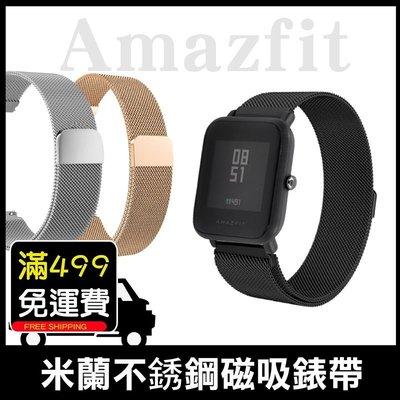 Amazfit 米動手錶 青春版 20mm 米蘭 不鏽鋼錶帶 磁扣 替換帶 錶帶 磁吸錶帶 快拆設計 智能手錶 智慧手錶