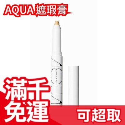 日本原裝【AQUA 無添加遮瑕膏】簡單洗面乳卸妝 植物 水果美容成分 不含矽膠 天然❤JP Plus+