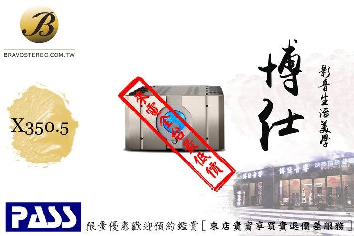 博仕音響PASS X350.5立體聲後級擴大機,別再浪費您的時間,直接來店驚喜價!!不來後悔終身~