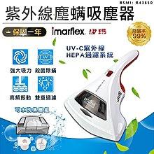【日本伊瑪紫外線塵螨吸塵器】吸塵器 除蟎機 吸塵機 直立吸塵器 除蟎機【AB374】