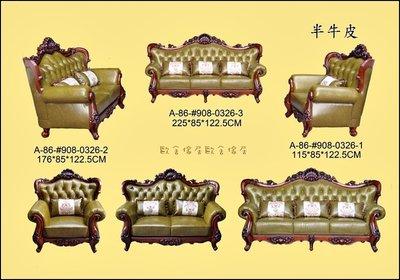 歐式古典風 綠色半牛皮實木雕花三人座沙發 皮革沙發客廳椅附抱枕大廳椅招待所 另有單人沙發兩人座雙人椅休閒椅【歐舍傢居】