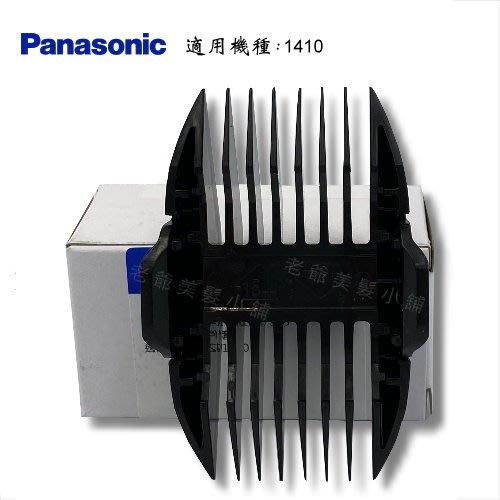 Panasonic國際牌ER-1410S電剪(專用公分套15mm-18mm)