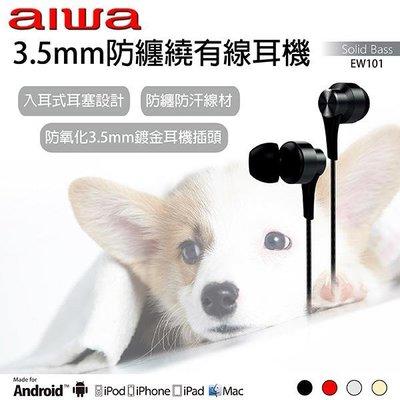 【ZERO 3C】AIWA 愛華 3.5mm高音質有線耳機 EW101