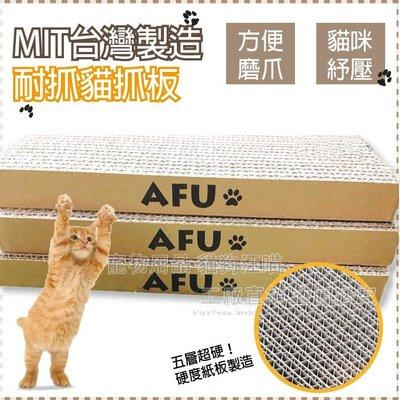 AFU貓抓板 CP值破表 MIT台灣製造耐抓貓抓板 貓咪舒壓 貓抓箱 貓紙板 貓紙箱 貓磨爪 貓玩具