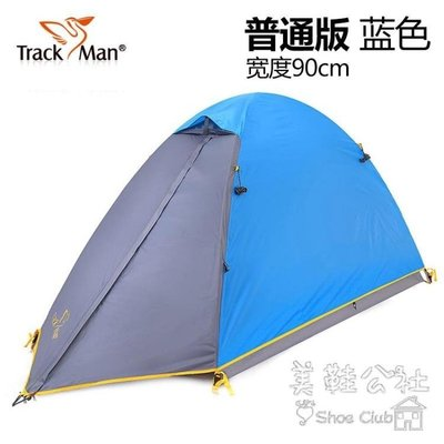 『格倫雅品』戶外單人雙層防暴輕便攜速開專業野營帳篷