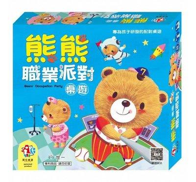 @水海堂@ 世一 【桌上遊戲】熊熊職業派對 Bear's Occupation Party