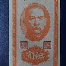 台鈔38年伍角HA110246