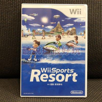 滿千免運 Wii 中文版 運動 度假勝地 Wii Sports Resort wii 渡假勝地 86 W427