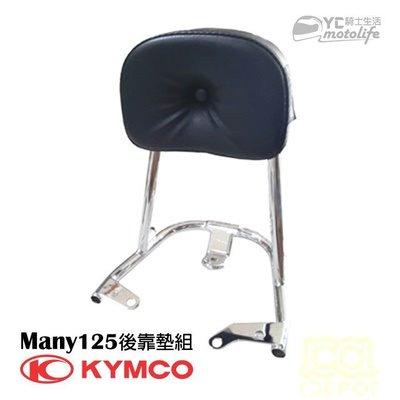 YC騎士生活_KYMCO光陽原廠 Many 125【後靠墊 組.後靠背.後靠墊】小饅頭 魅力 光陽原廠零件