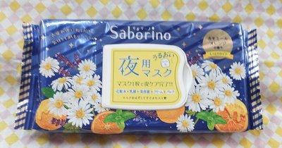 ☆哈哈奇異果☆日本 BCL Saborino 夜用面膜(28枚入)  洋甘菊橙(夜用) 高雄市可店取