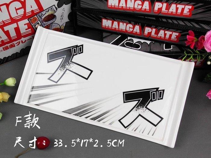 【奇滿來】日式手繪漫畫 長盤 中華小當家漫畫盤  創意陶瓷盤子 日式餐盤  F款 ADBY