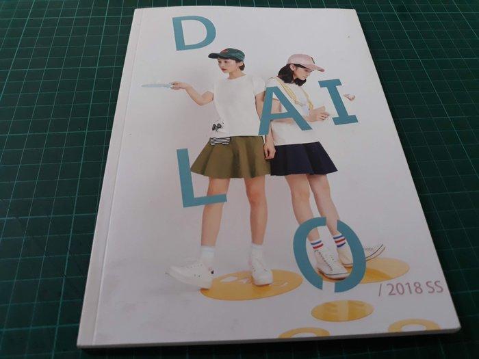 DAILO 和平鳥 服飾 2018/SS 記事本 【CS 超聖文化讚】