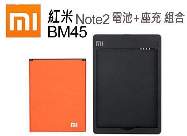 水果本舖* 紅米 NOTE2  Xiaomi BM45 超值組( 平輸 電池+座充) 充電器 座充 充電座 副廠