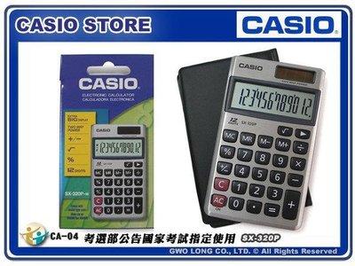 【國家考試指定使用機型】CASIO手錶專賣店 國隆 SX-320P 攜帶型計算機_考選部公告使用機型_12位數