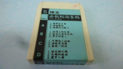 紫色小館-53-9--------早期錄音帶 懷念老歌紀念專輯{郭金發專輯}
