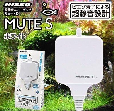 微笑的魚水族☆日本NISSO-尼索【超靜音迷你 空氣幫浦 MUTE-S (白)】N-NPA-040