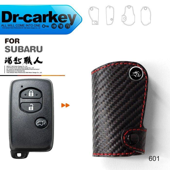 【鑰匙職人】SUBARU XV LEGACY BRZ STI 速霸陸 汽車 晶片 鑰匙 皮套 鑰匙皮套 鑰匙包