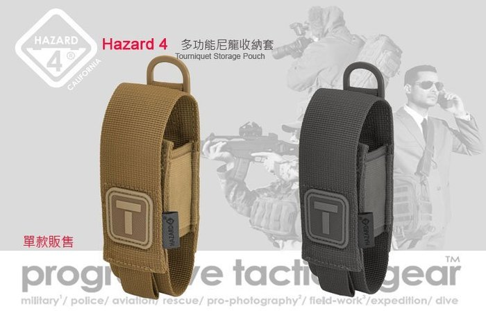 【angel 精品館 】Hazard 4 Tourniquet 多功能尼龍收納套 / 單色販售 CV PCH TRQ系列