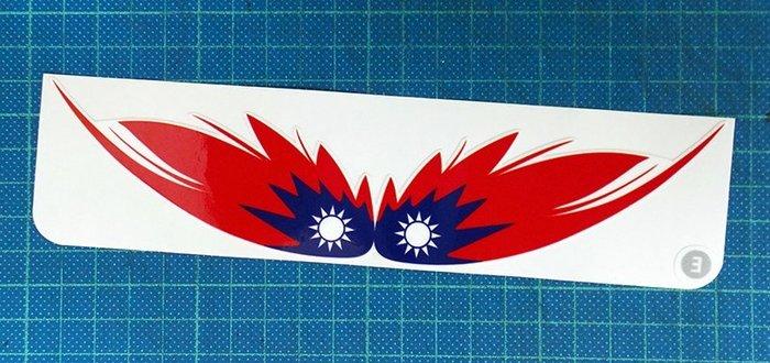 【衝浪小胖】中華民國旗E款羽毛登機箱貼紙/台灣/Taiwan/抗UV防水/各國均可訂製