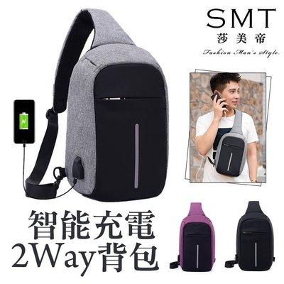 2Way多功能智能充電胸包 帆布包 肩背帆布包 USB斜背包帆布側背包腰包斜背包後背包潮男包 【pk300】莎美帝SMT