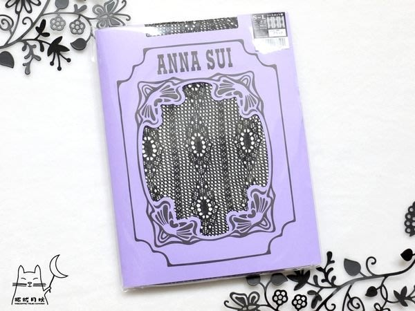 【拓拔月坊】ANNA SUI 褲襪 銀蔥蕾絲柄 網襪 日本製~現貨!
