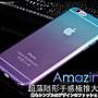【PH533】日韓漸層變色 iPhone 5 5S 6 6S 7 Plus SE 超薄保護殼 手機套 軟殼  皮套 膜