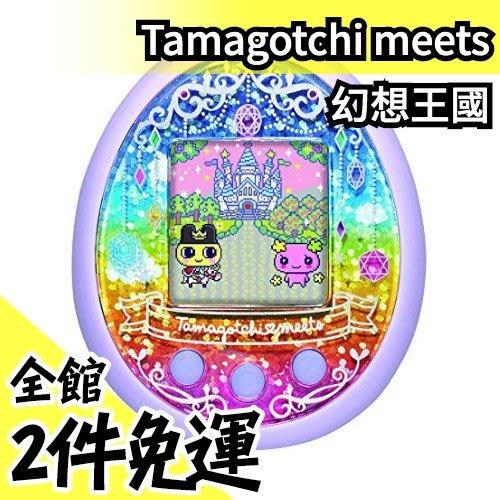 【夢幻王國 紫色】空運 日本熱銷塔麻可吉 Tamagotchi meets 紅外線傳輸電子寵物雞 預購中【水貨碼頭】