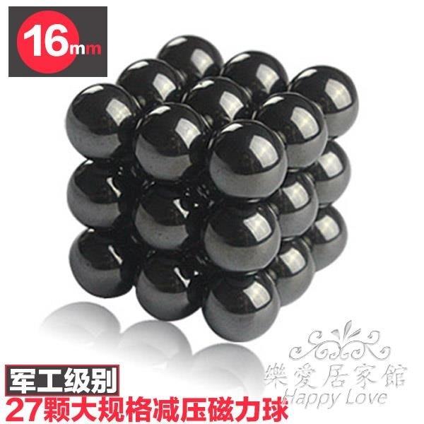 27顆16mm軍工級減壓磁力球 保健益智創意巴克球玩具     SQ6889