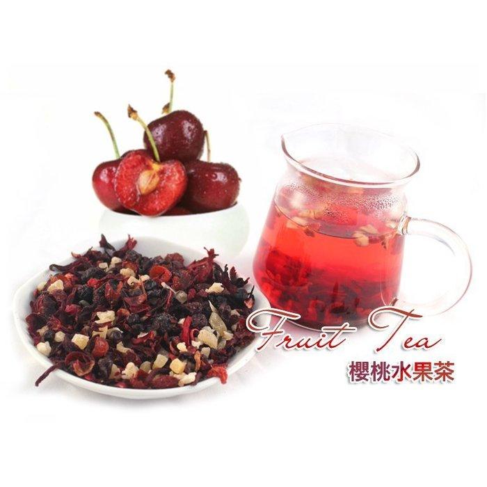 櫻桃水果茶 歐洲果粒茶 水果茶 300公克150元【全健健康生活館】