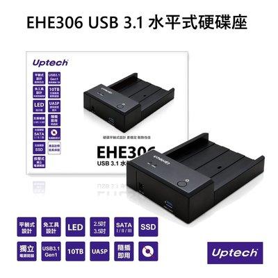 【電子超商】Uptech登昌恆 EHE306 USB 3.1 水平式硬碟座 支援2.5吋/3.5吋硬碟