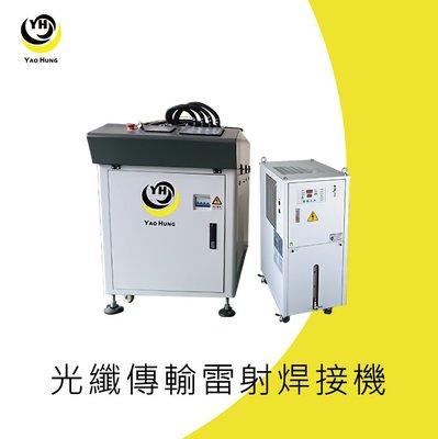 耀鋐科技 光纖傳輸焊接機 /雷射/光纖傳輸/焊接機/光纖傳導(實際價格請洽我司人員)
