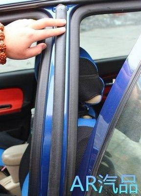 B柱 隔音條 中柱 車門 專用 汽車隔音條 氣密條 密封條