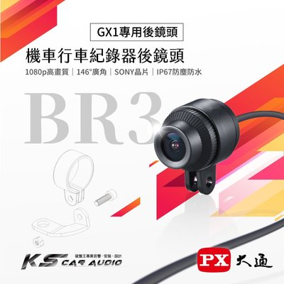 R7x 大通【BR3 機車行車紀錄器 後鏡頭】GX1專用 擴充後鏡頭 防水防塵 SONY晶片 含配件包|岡山破盤王