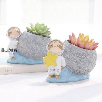 精選 zakka創意流浪星球多肉植物花盆桌面個性微景觀裝飾綠植花器