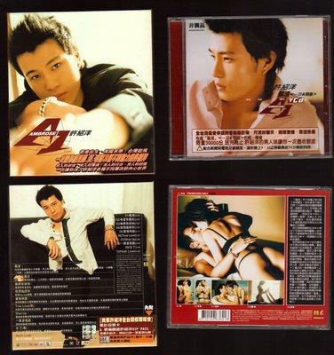 許紹洋 鬍渣 CD+VCD(一刀未剪)