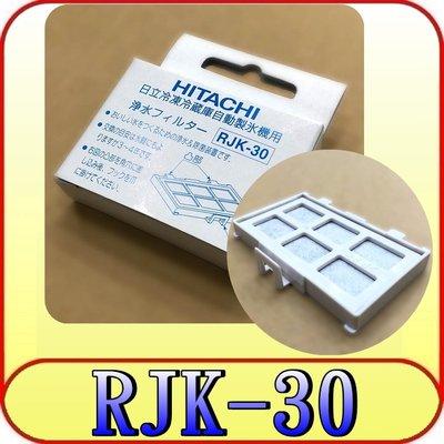 《三禾影》HITACH 日立 原廠公司貨 RJK-30 日立 冰箱 自動製冰 淨水濾片/濾網【3~5年需更換】