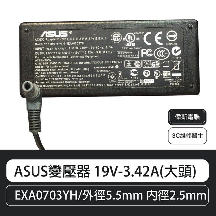 【偉斯電腦】ASUS 原廠變壓器 19V-3.42A(大頭) S451,S551,D550,F501,F550,P55