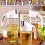 【立雅小舖】廚房自動開合玻璃油壺 調味瓶 ...