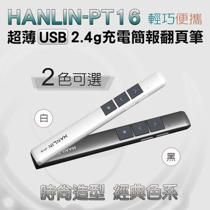 【 全館折扣 】 多功能 無線簡報筆 HANLIN-PT16 超薄USB2.4g充電簡報翻頁筆 簡報筆 翻頁筆 雷射筆