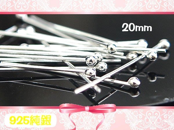 【EW】S925純銀DIY材料配件/1.5mm*20mm圓珠針/圓頭針~適合手作串珠/耳環(非合金鍍銀)