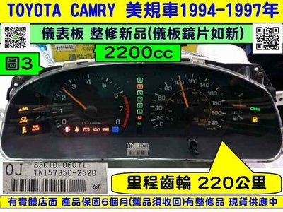 TOYOTA CAMRY 2.2 儀表板 1994- OJ 83010-06071 美規車 儀表維修 車速表 轉速表 修