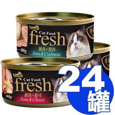 【寵物王國-貓館】NatureKE紐崔克貓罐80g 系列 x24罐