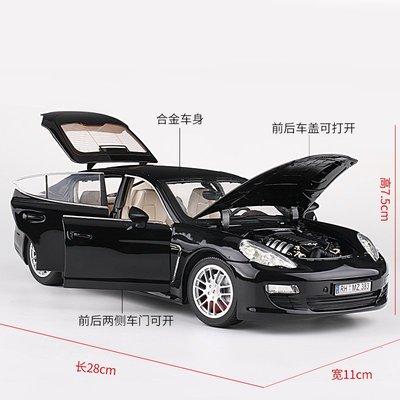 玩具車兒童玩具車模型合金跑車仿真原廠18帕納梅拉保時捷小汽車模型超跑