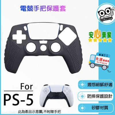 附發票 快速出貨【PS5 遙控手柄矽膠防護套】適用PS5 遊戲手柄保護套 手把防滑顆粒設計精準孔位不黏手 耐磨設計防汗臭