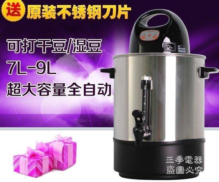 三季全自動商用煮豆漿機7~9L大容量豆漿機非九陽BH453