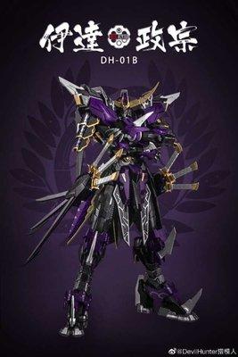 預定Devil Hunter 獵模人 DH-01 伊達政宗紫色 合金成品機甲模型