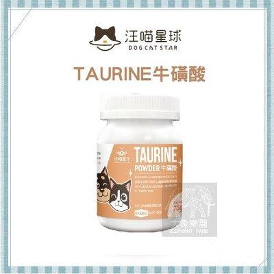 (汪喵星球)貓用保健品。TAURINE牛磺酸。70g